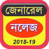 General Knowledge - সাধারণ জ্ঞান