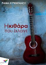 Photo: Η κιθάρα που έκλαιγε, Ράνια Κυρκιντάνου, Εκδόσεις Σαΐτα, Ιούλιος 2014, ISBN: 978-618-5040-82-6, Κατεβάστε το δωρεάν από τη διεύθυνση: www.saitapublications.gr/2014/07/ebook.103.html