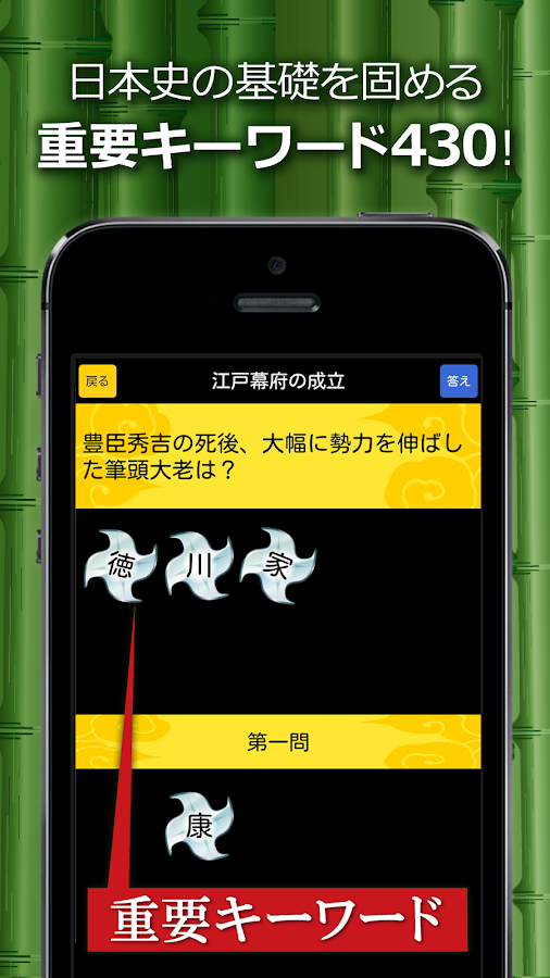 無料!日本史 一問一答- screenshot