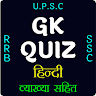 GK Quiz In Hindi - Railway Group D, SBI Clerk, SSC APK Icon