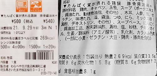 セブンイレブン たんぱく質が摂れる鶏鍋 豚骨醤油味 カロリー