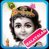 Lord Krishna Malayalam Songs