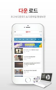 큐다운 - 모바일 공식 앱 - náhled