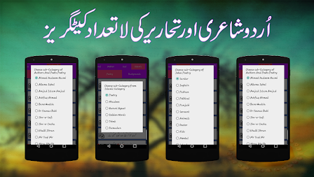 writing urdu poetry on photo APK screenshot thumbnail 15