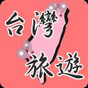 台灣旅遊景點,民宿,美食推薦 icon