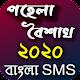 পহেলা বৈশাখ ১৪২৭ - Pohela Boishakh 2020 SMS for PC Windows 10/8/7