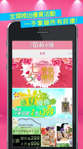 倍莉小舖:香水品牌專櫃 開架保養美妝專賣店