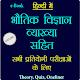 भौतिक विज्ञान व्याख्या सहित - Physics in Hindi Download for PC Windows 10/8/7