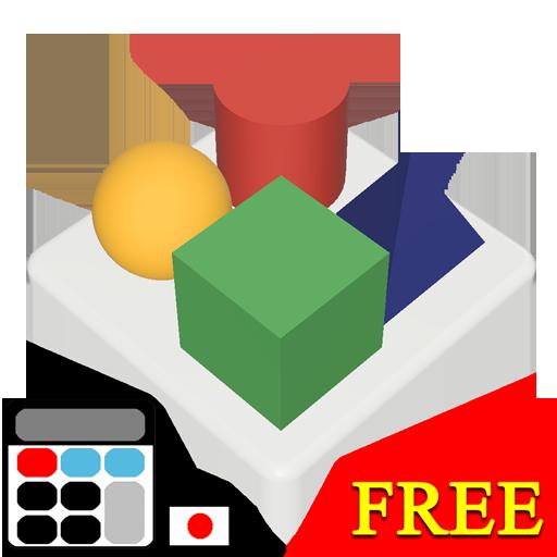 工具の体積計算(無料版) byNSDev LOGO-記事Game
