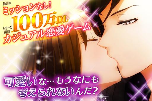 オトナの選択 女性向け恋愛ゲーム無料!人気乙ゲー