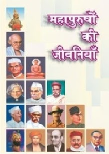 महापुरुषों की सचित्र जीवनियाँ | Mahapurush Jivniya - náhled