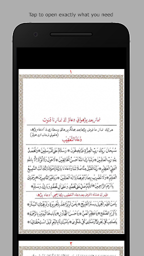 Ramadan Dua - Bohra Mumineen screenshot 3