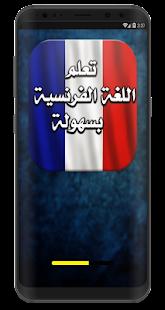 تعلم اللغة الفرنسية بسهولة - náhled