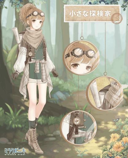 小さな探検家