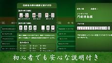 麻雀 闘龍 - 初心者から楽しめる無料麻雀ゲームのおすすめ画像4