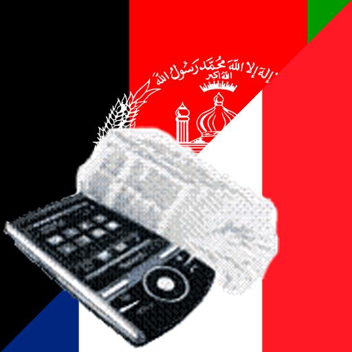 Pashto French Dictionary
