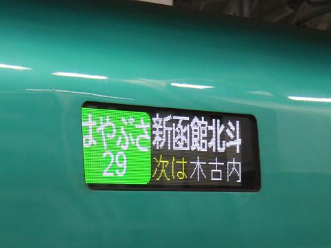 JR北海道 H5系新幹線「はやぶさ29号」 側面LED