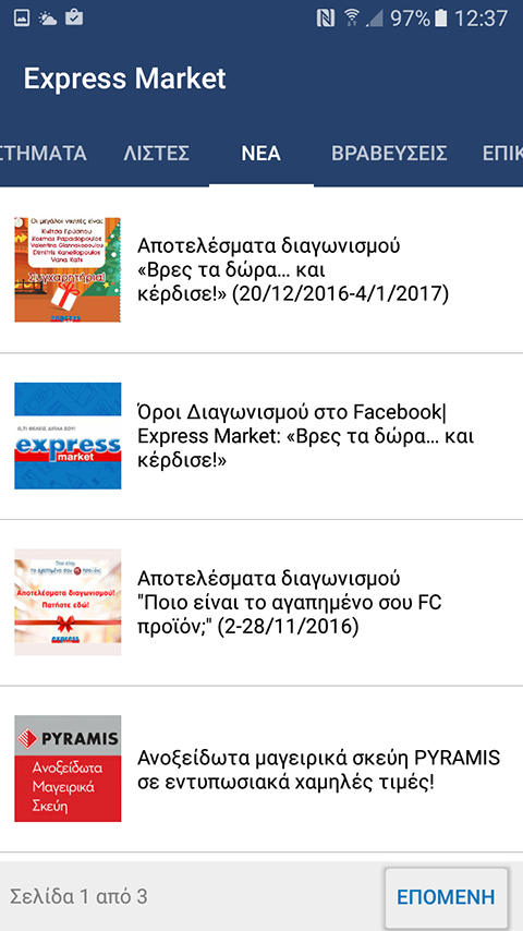 Express Market - στιγμιότυπο οθόνης