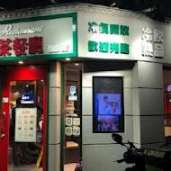 維記茶餐廳(光復店)