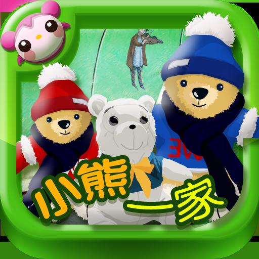 多多学英语 小熊一家 教育 App LOGO-APP試玩