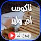 Download تاكوس أم وليد فيديو بدون نت For PC Windows and Mac
