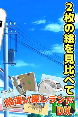 間違い探しランドDX - screenshot