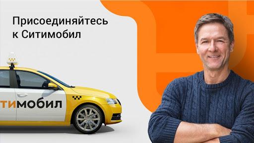 Citymobil Driver 5.24.4.4087 screenshots 1
