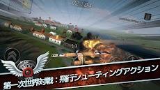 空中戦: 世界戦争のおすすめ画像4