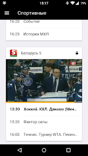 Persik TV 2.0- screenshot thumbnail