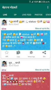 बेपनाह मोहबत्ते – Whats Up Status, Video,DP, Jokes 1