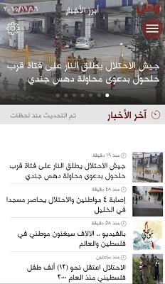 Wattan News Agency - screenshot