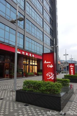 阿默蛋糕也有咖啡館! Amo Cafe 土城總店