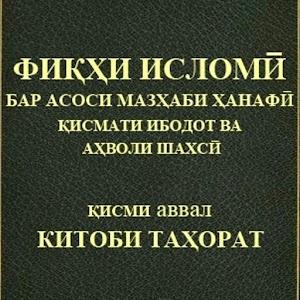 ФИҚҲИ ИСЛОМӢ. КИТОБИ ТАҲОРАТ 1.0.5