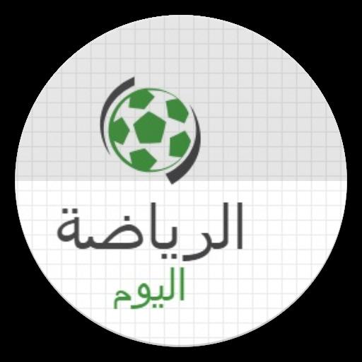 اخبار الرياضة المصرية التطبيقات على Google Play
