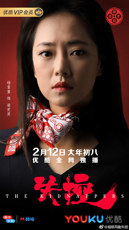 The Kidnappers China Web Drama