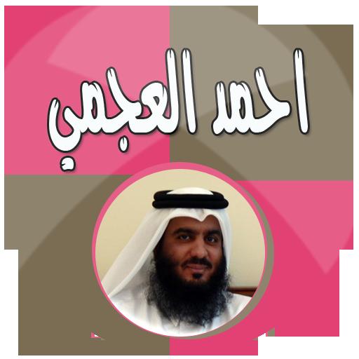 احمد العجمي بدون انترنت