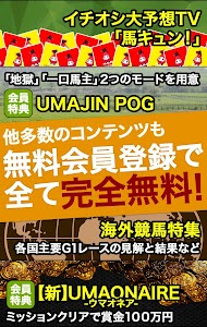 無料の競馬情報・競馬予想アプリ*UMAJIN.net screenshot 4