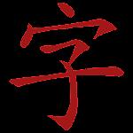 Hanzi Quiz Icon