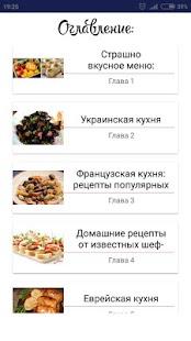 Кухни мира - náhled