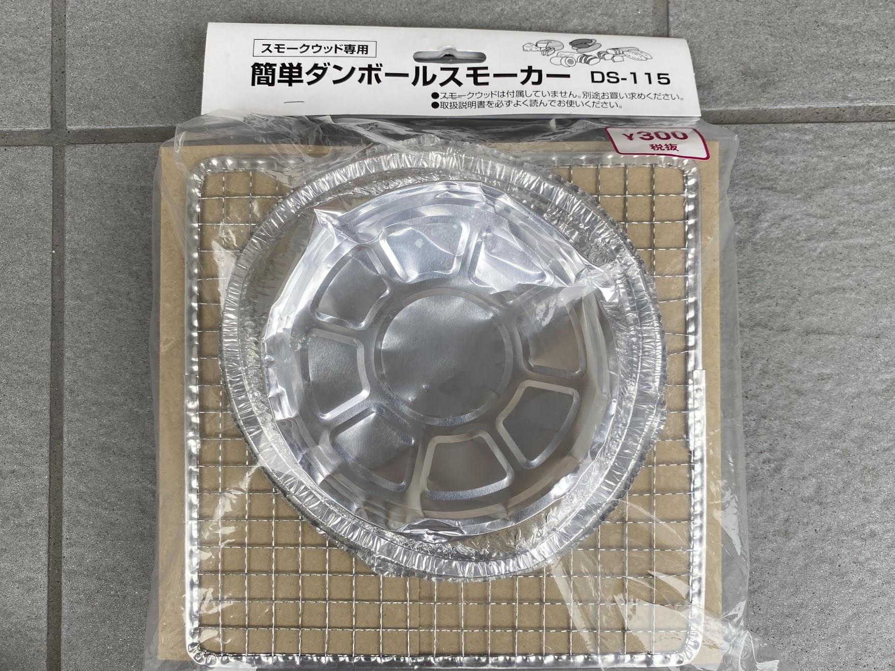 簡単ダンボールスモーカー300円