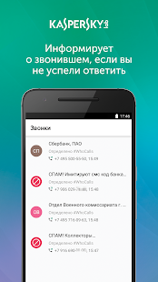 Kaspersky Who Calls: Определитель номера (Unreleased)- screenshot thumbnail