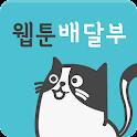웹툰배달부 - 웹툰 신속 배달 icon