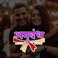 Anubandh - For Panchal Sonar Community