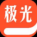 极光免费小说-热门网文 电子书 小说阅读器 icon