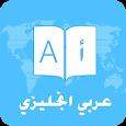قاموس وترجمة عربي انجليزي apk