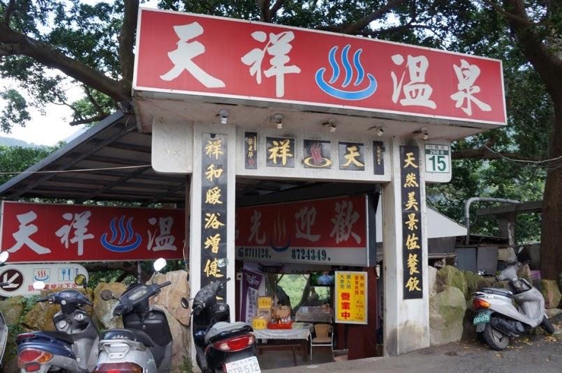 北投溫泉推薦-C/P值爆表岩湯個人池【天祥溫泉餐廳】(已歇業)