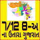 7/12 Gujarat ikhedut GGRC apk