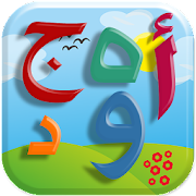Learn Arabic Alphabets Letters
