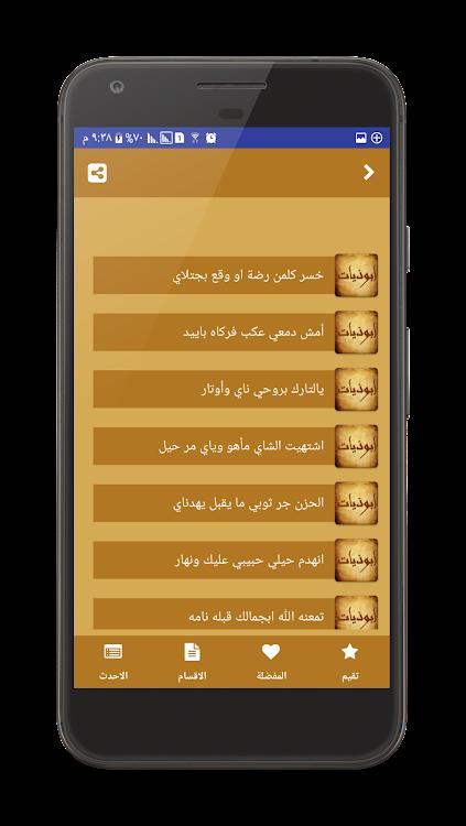 ابوذيات و دارميات شعر عراقي Android تطبيقات Appagg