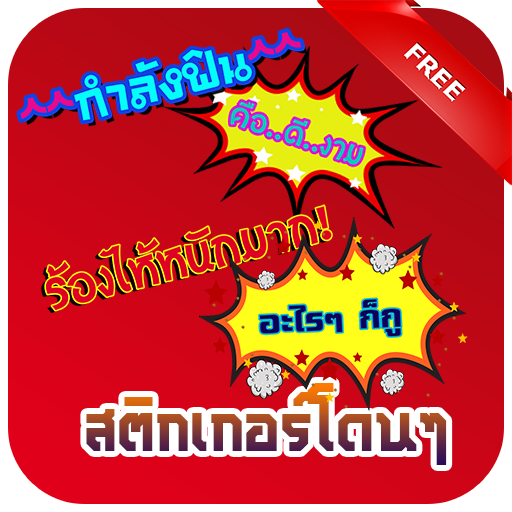 Thai Sticker app (apk) free download for Android/PC/Windows